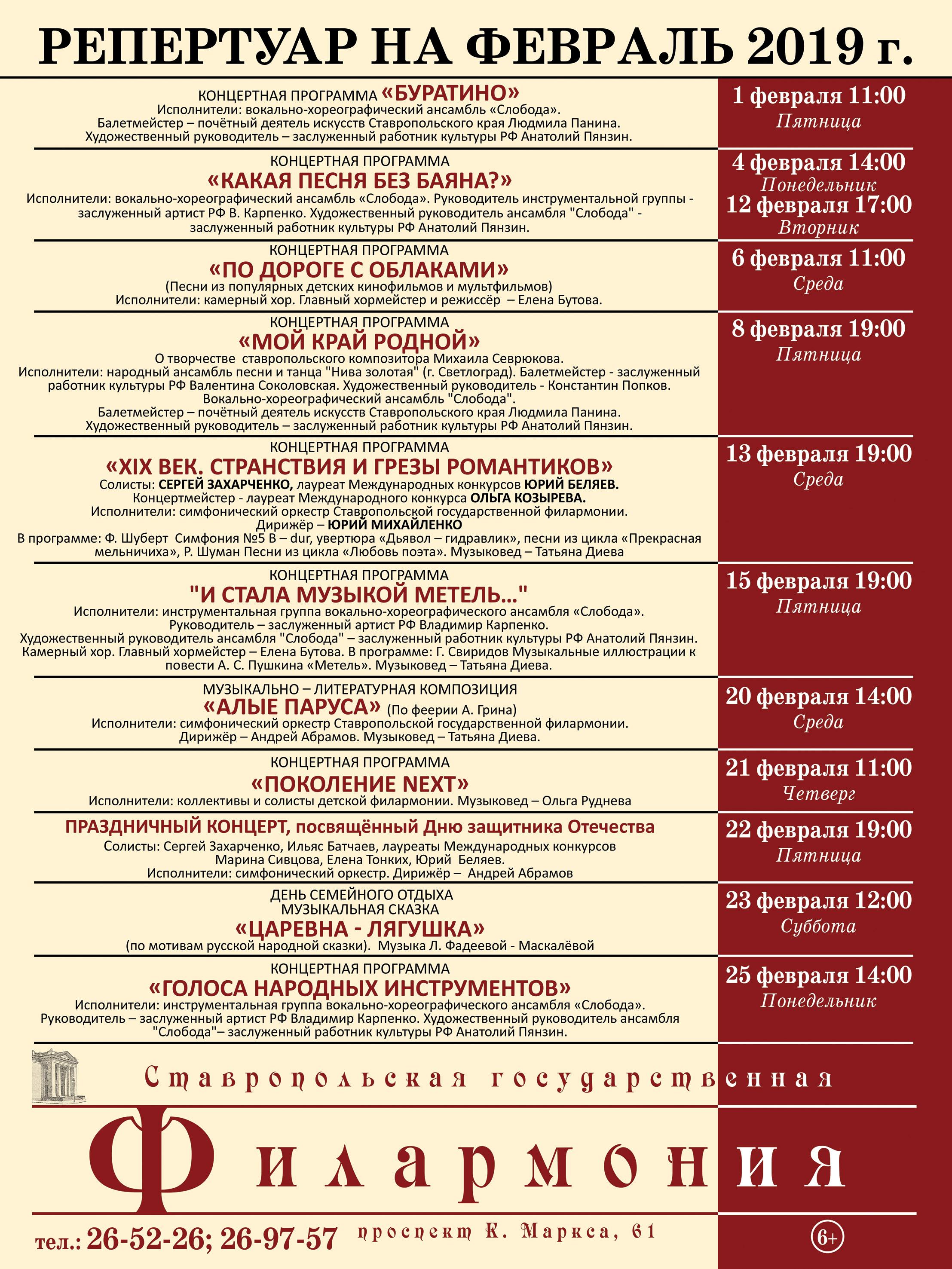 Афиша ставрополь театр июль купить билет на оперу евгений онегин